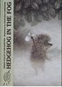 Hedgehog-in-the-Fog_9780984586707