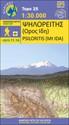 Psiloritis-Mt-Ida-Anavasi-1114_9789608195905