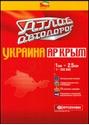 Ukraine-Crimea-Road-Atlas_9786176702702