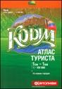 Ukraine-Crimea-Tourist-Atlas_9786176701071