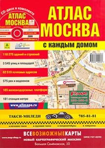 Moscow Street Atlas