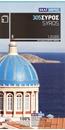 Syros Terrain Editions 305