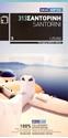 Santorini_9789606845970