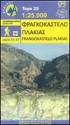 Crete-Frangokastelo-Plakias-25K-Anavasi-Map_9789609412216