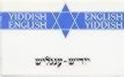 Yiddish-English-English-Yiddish_9780902920590