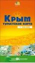 Crimea-CYRILLIC-edition_9789664758007