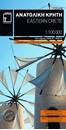 Eastern Crete Terrain Editions 450