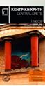 Crete-Central_9789609456678