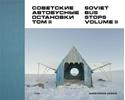 Soviet-Bus-Stops-Volume-II_9780993191183