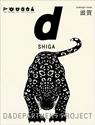 D-Design-Travel-Shiga_9784903097176