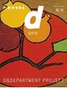 D-Design-Travel-Gifu_9784903097183