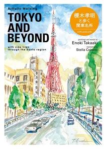 Artfully Walking: Tokyo and Beyond