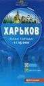 Kharkov_9786176709039