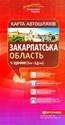 Zakarpatska-Oblast-Administrative-Region_9786176708605