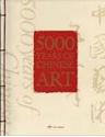 5000-Years-of-Chinese-Art_9781908175922